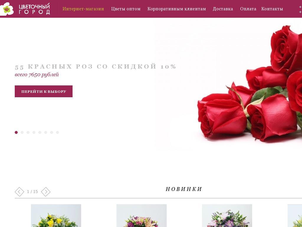 Магазин, интернет магазин цветов спб самовывоз