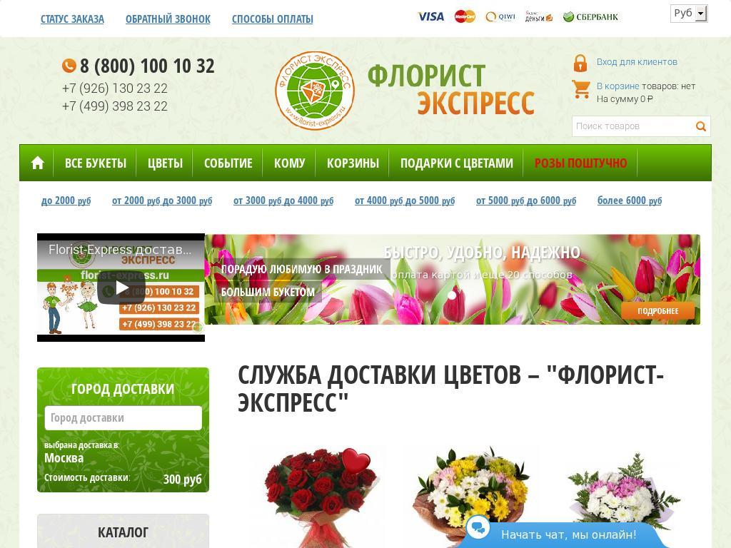 логотип florist-express.ru