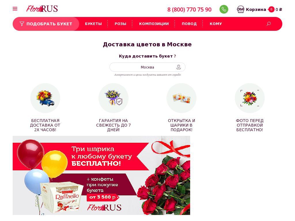 логотип florrus.ru