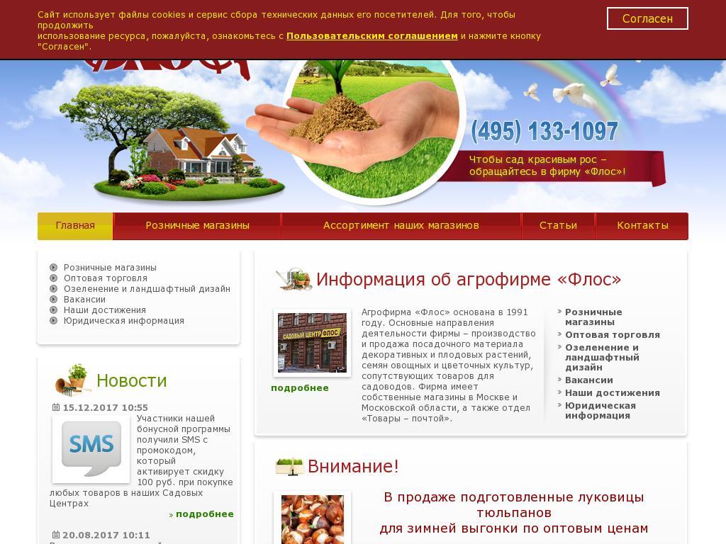 логотип flos.ru