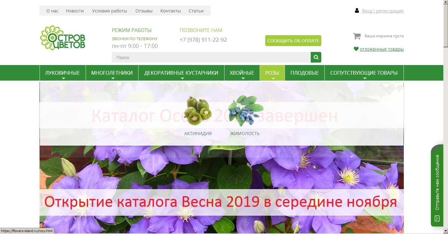 логотип flowers-island.ru