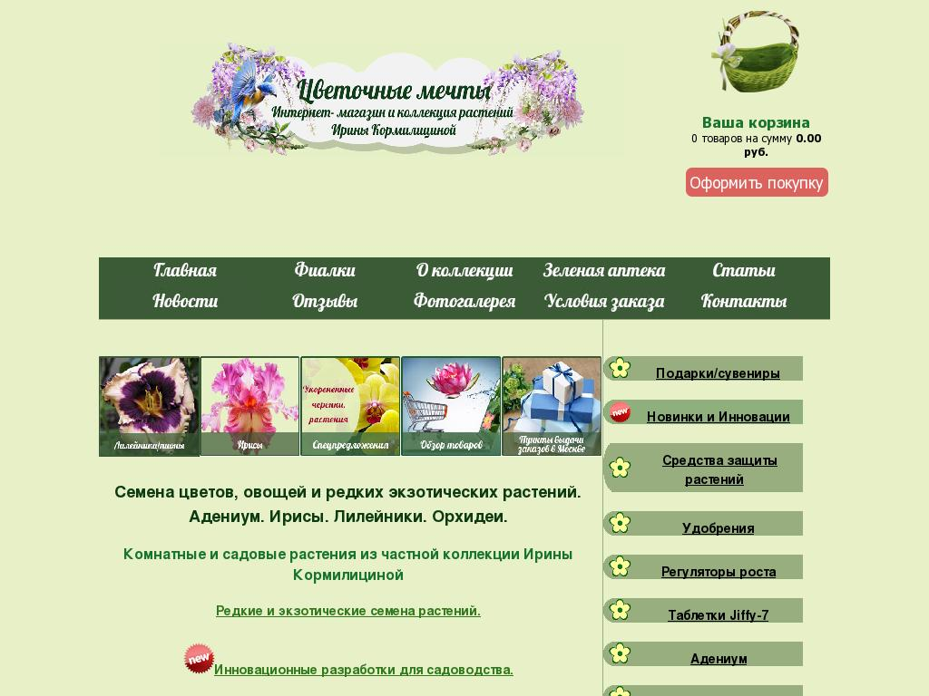 логотип flowersdream.ru