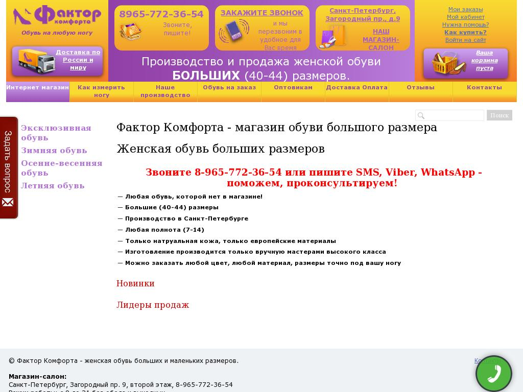 логотип fobuv.ru