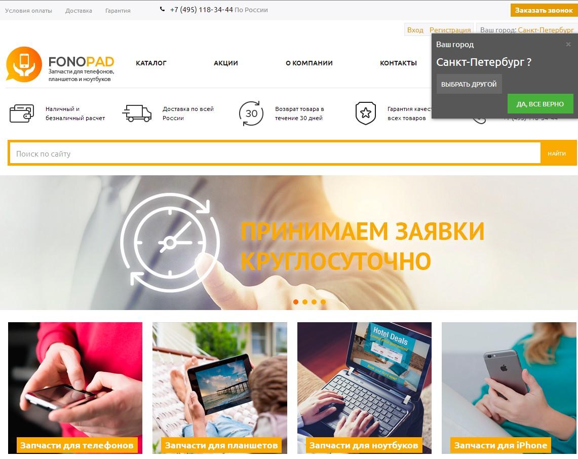 отзывы о fonopad.ru