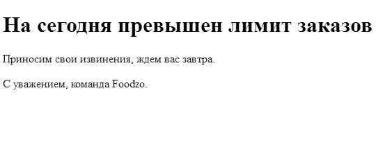 логотип foodzo.ru