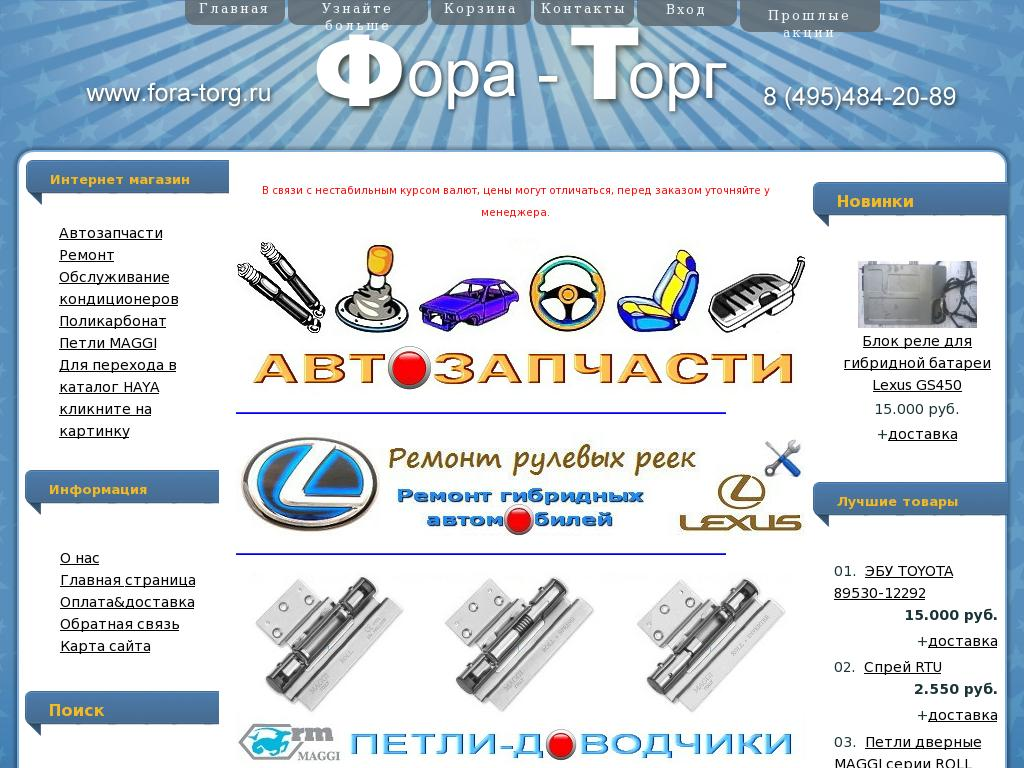 логотип fora-torg.ru