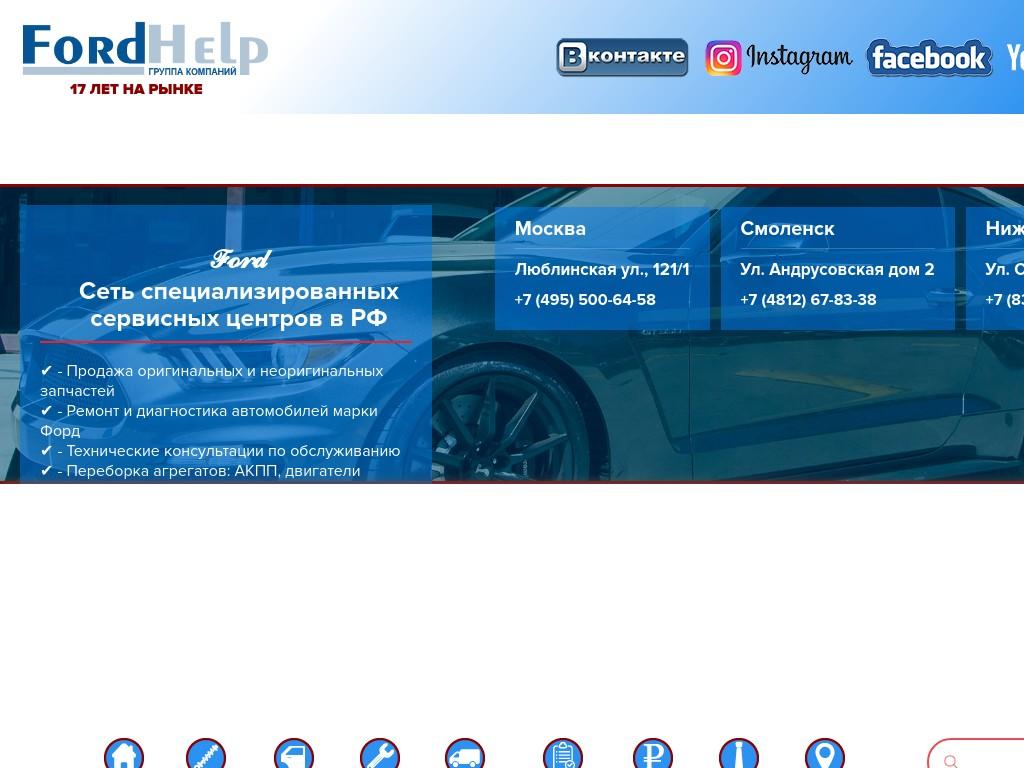 логотип fordhelp.ru