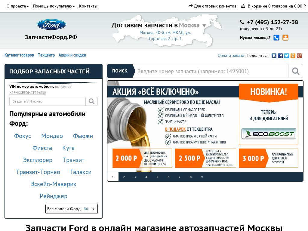 логотип fordspare.ru