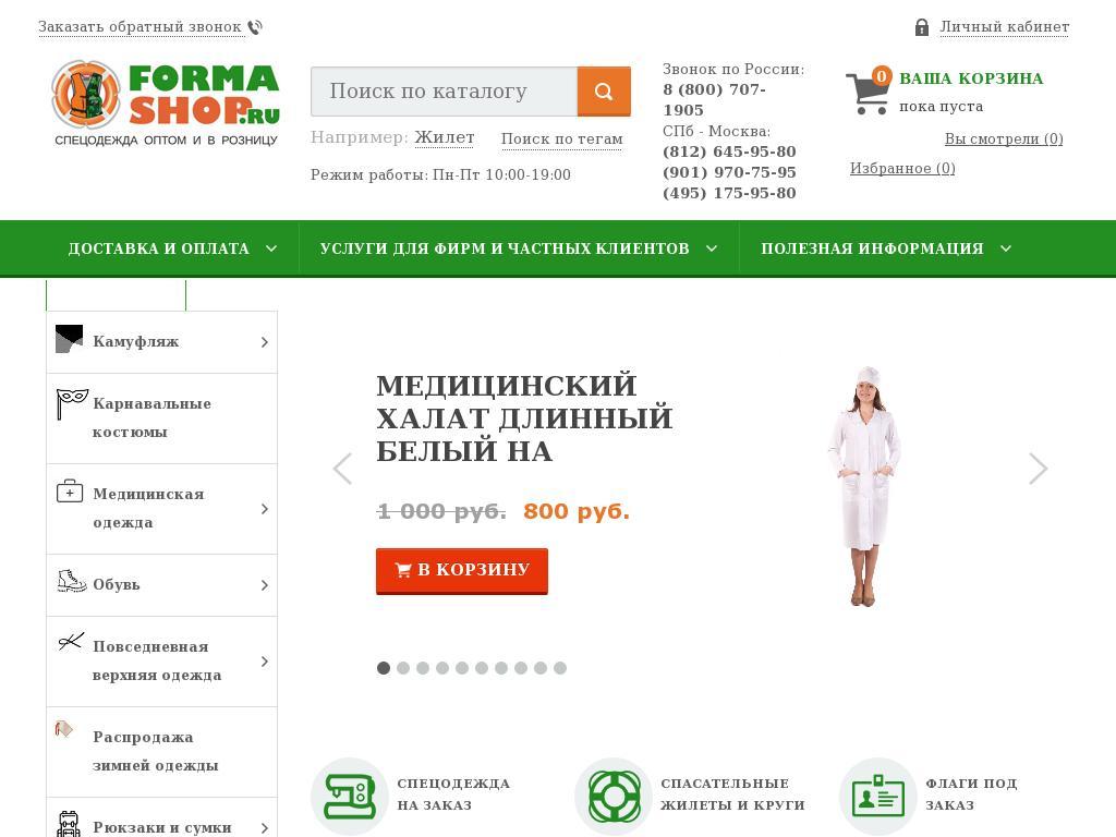 логотип forma-shop.ru