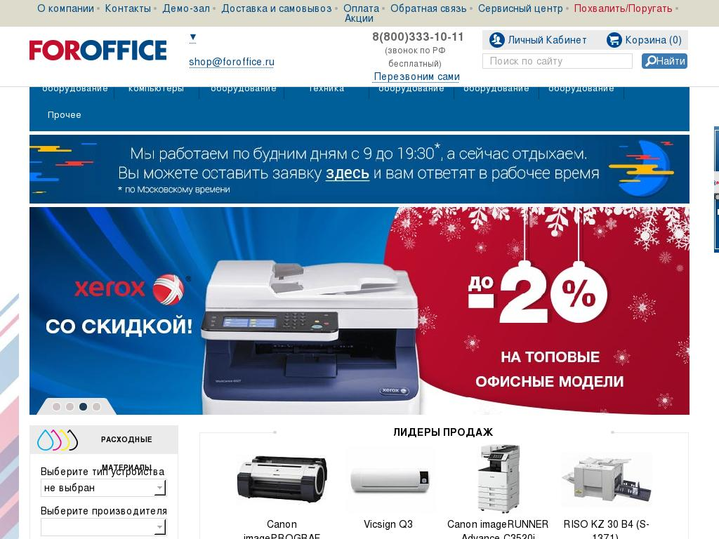 отзывы о foroffice.ru