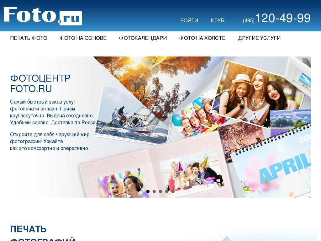 логотип foto.ru