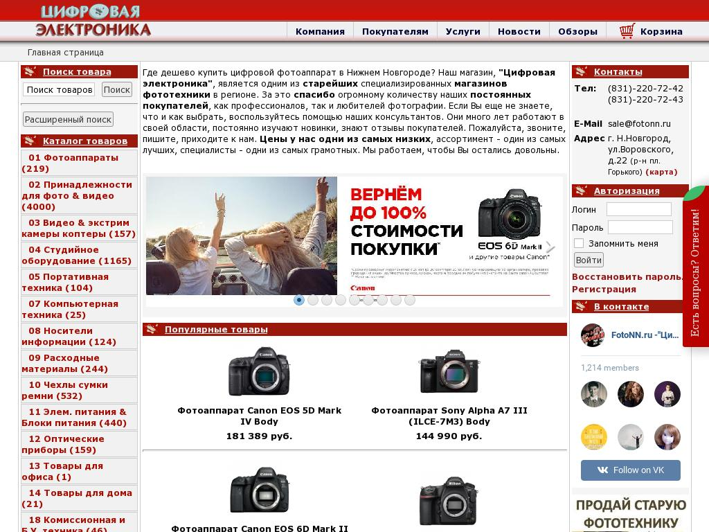 логотип fotonn.ru