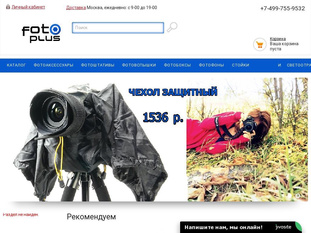 логотип fotoplus.su