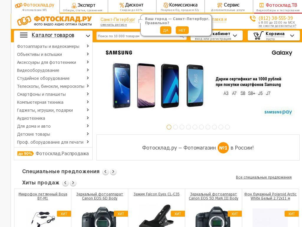 Интернет магазин фототехники нижний новгород