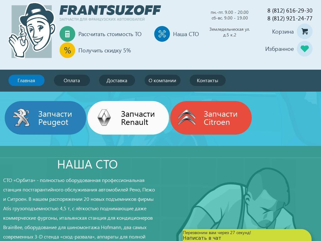 логотип frantsuzoff.ru