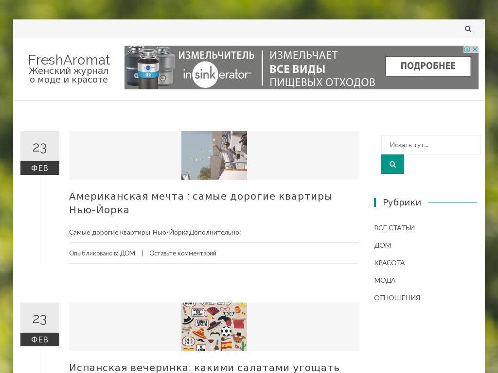 отзывы о fresharomat.ru