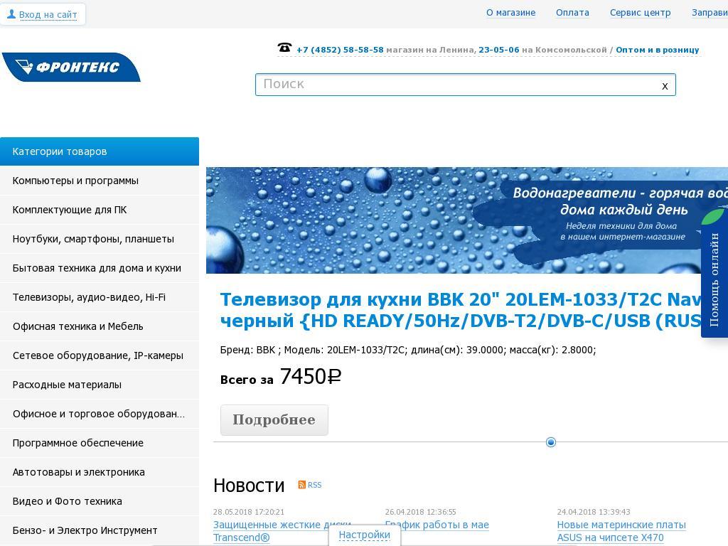 отзывы о frontex.ru