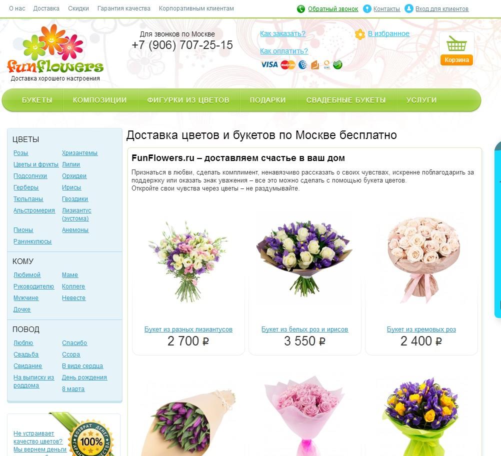 отзывы о funflowers.ru