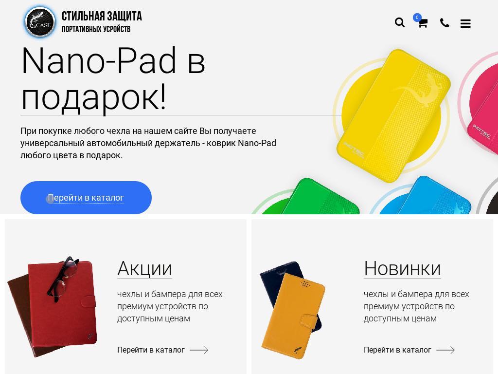 логотип g-case.ru