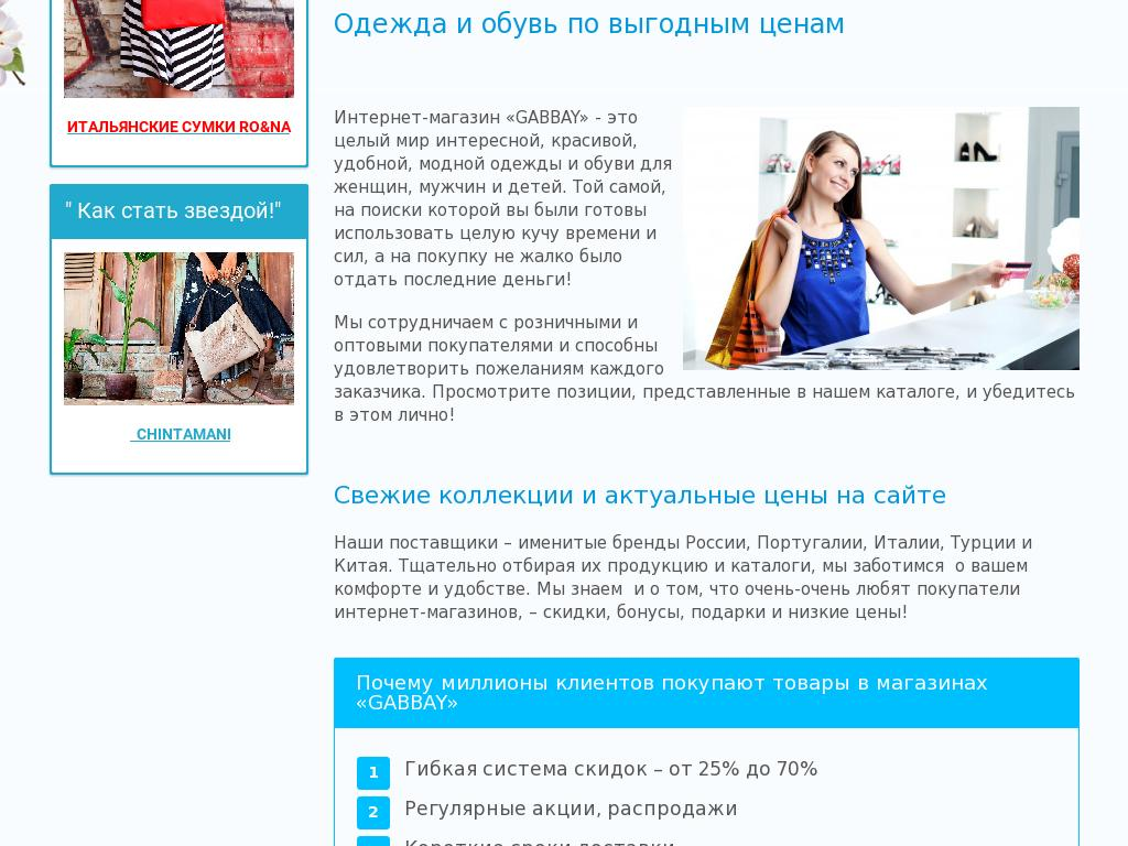 логотип gabbay.ru