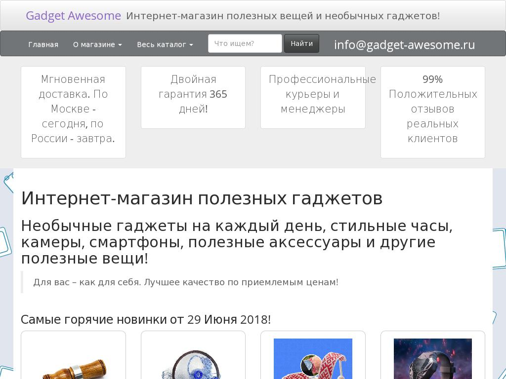 логотип gadget-awesome.ru