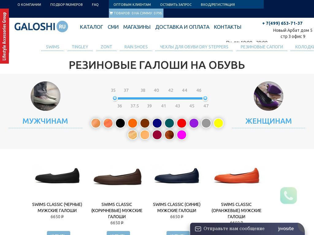Скриншот интернет-магазина galoshi.ru
