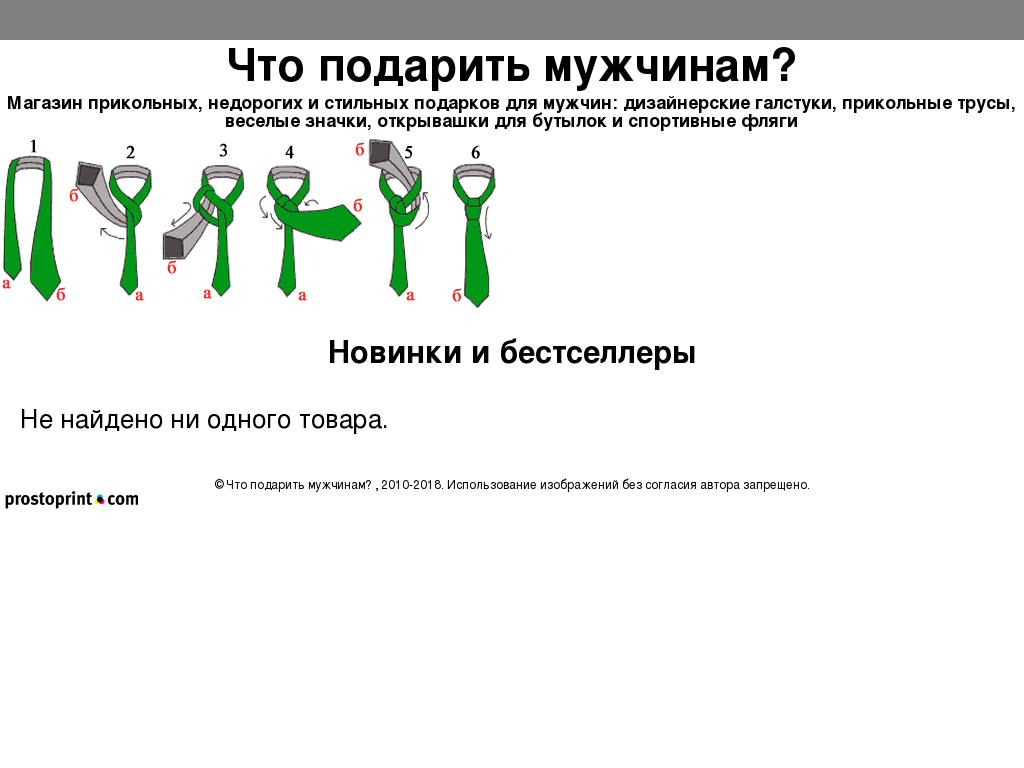 логотип galstuk.prostoprint.com
