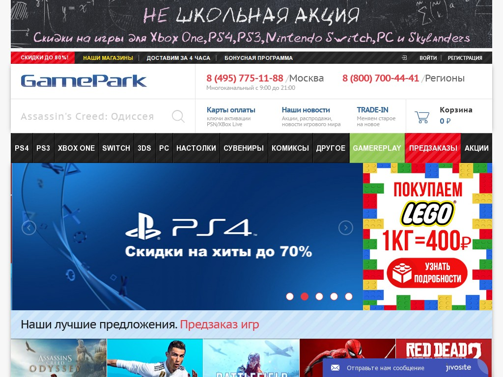 Скриншот интернет-магазина gamepark.ru