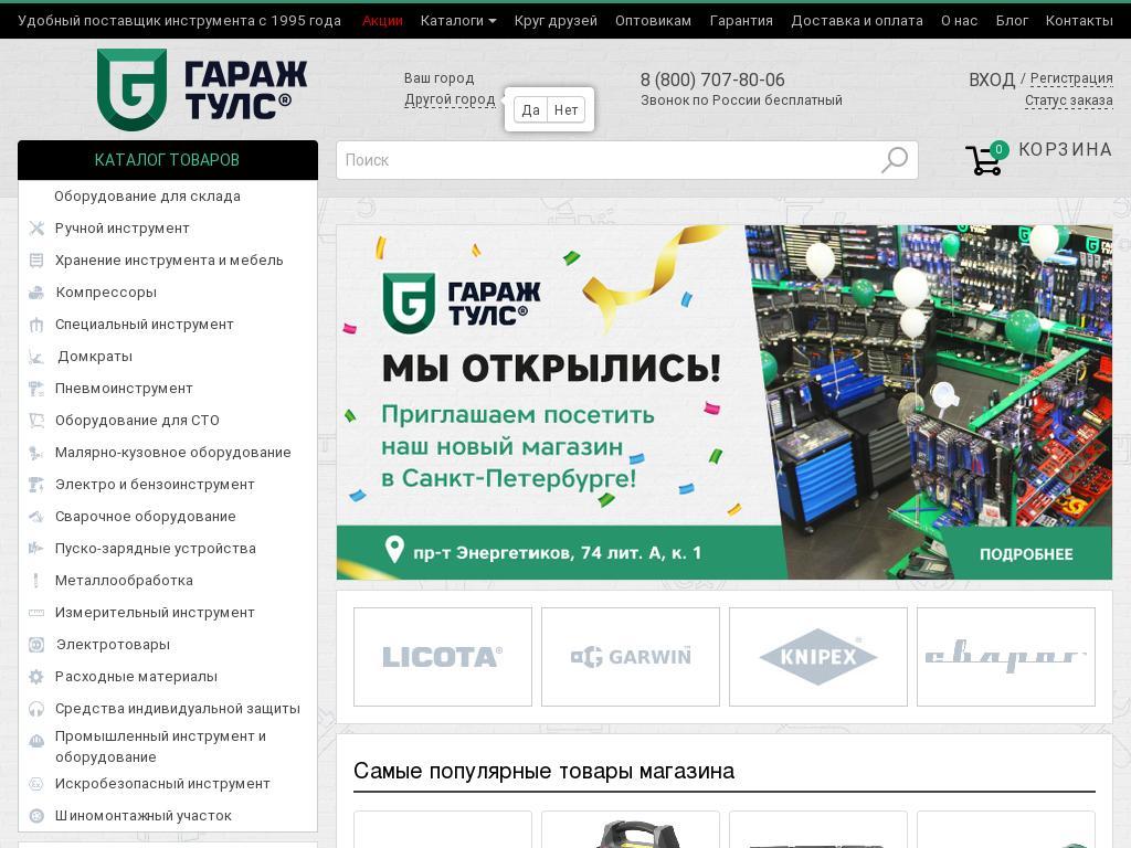 логотип garagetools.ru