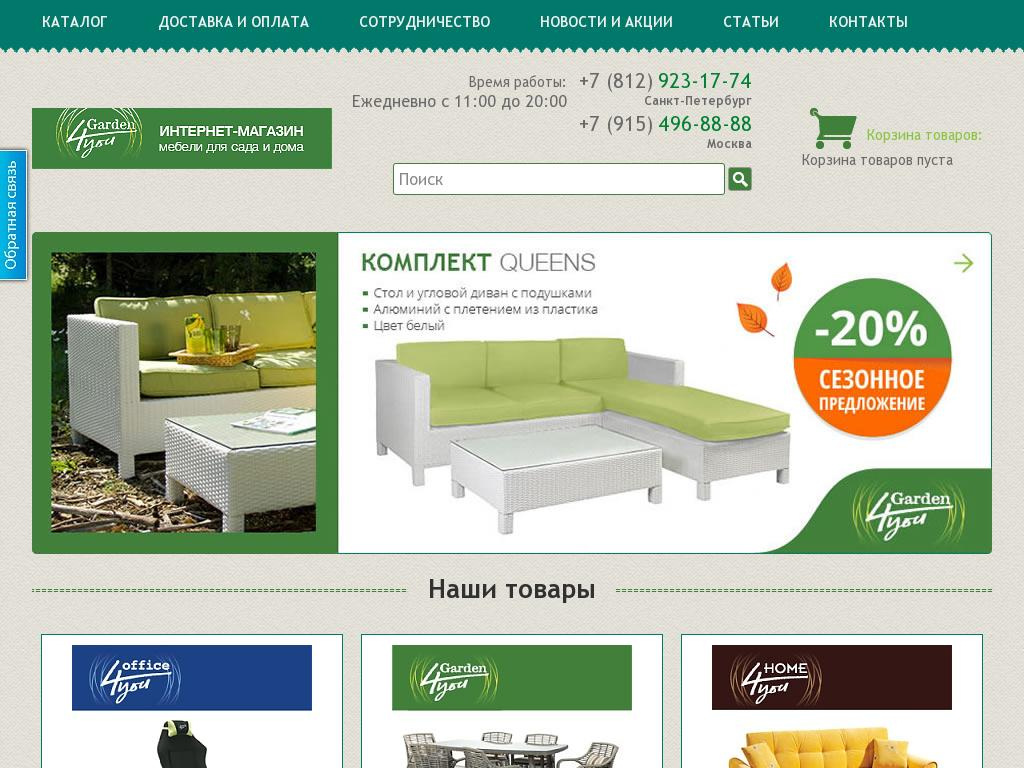 Скриншот интернет-магазина garden4you.su