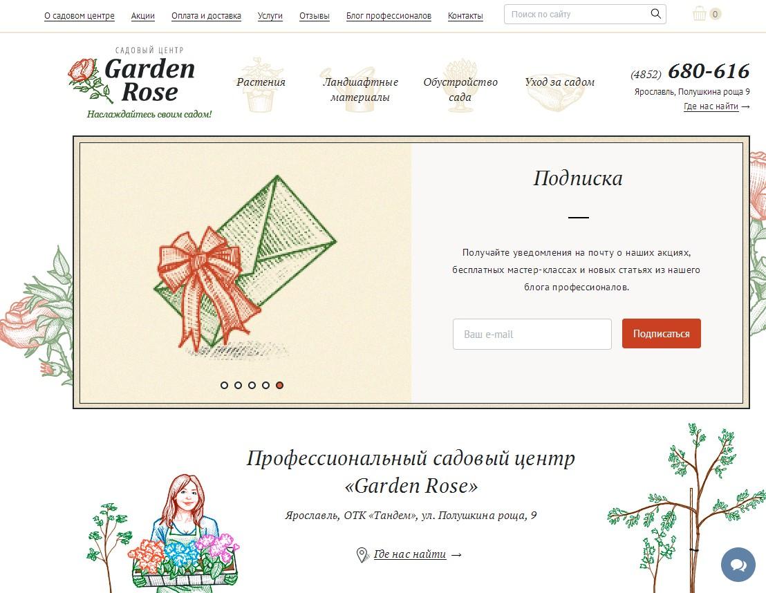 логотип garden76.ru