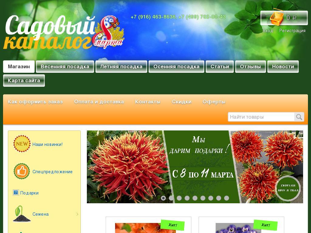 логотип gardencatalog.ru