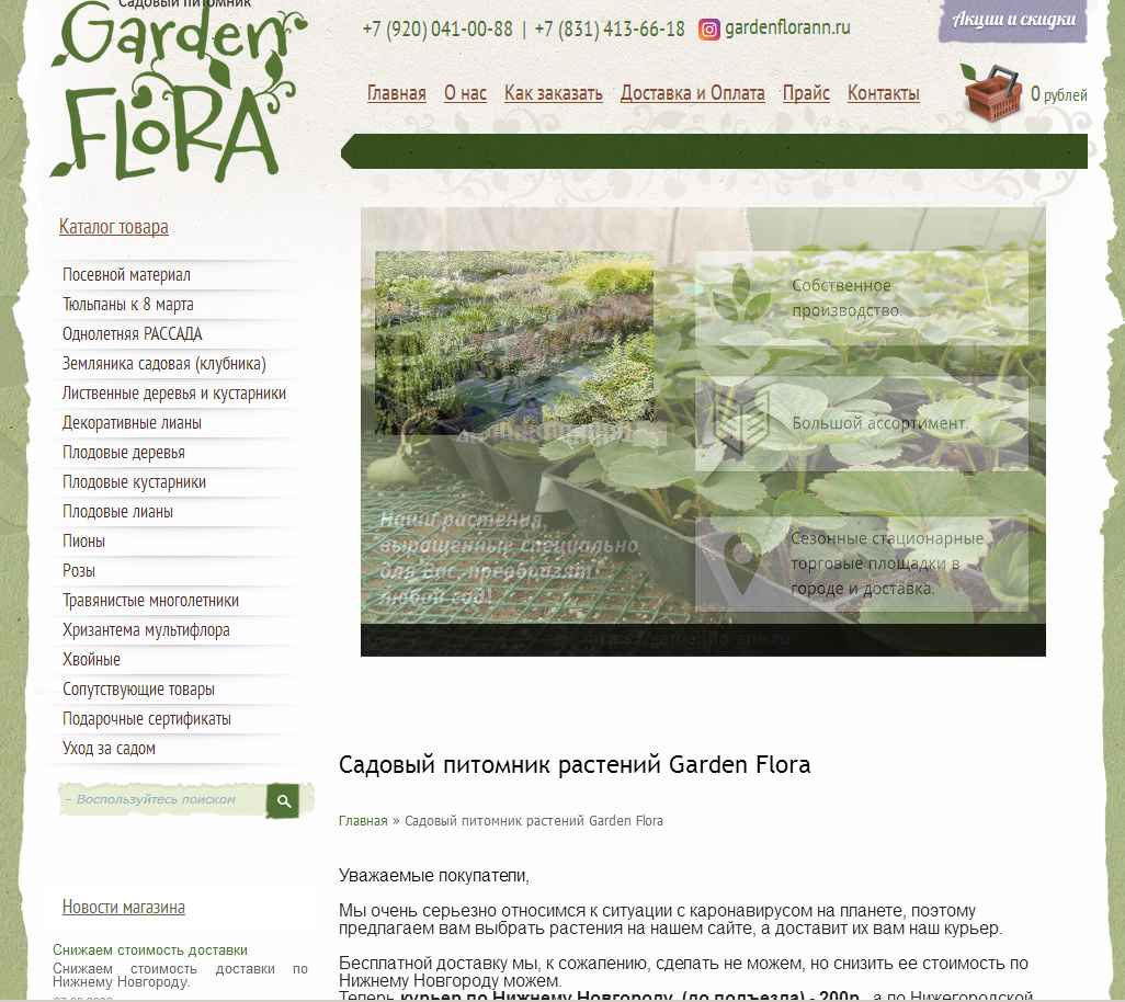 логотип gardenflorann.ru