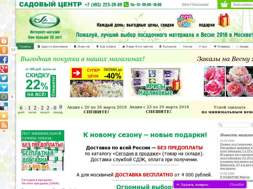 логотип gardenshop.ru