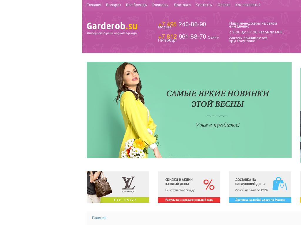 логотип garderob.su