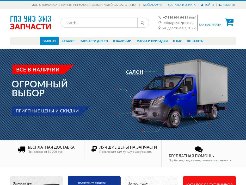 логотип gazuazparts.ru