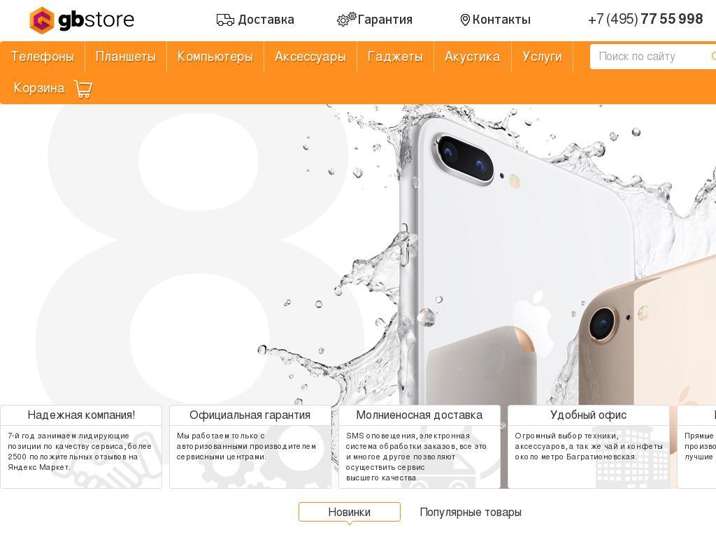 логотип gbstore.ru