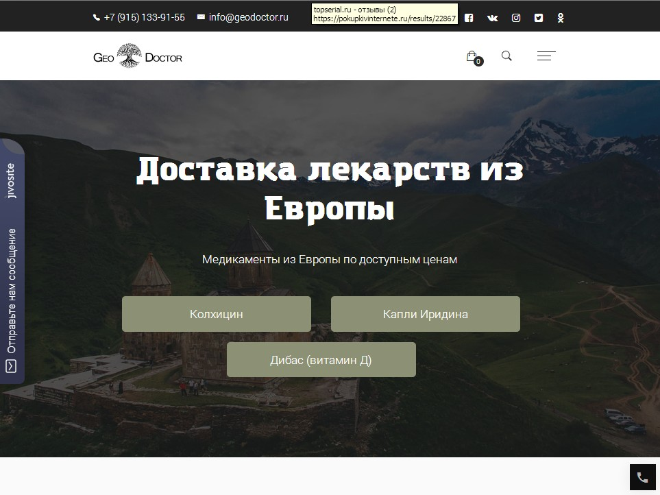 логотип geodoctor.ru
