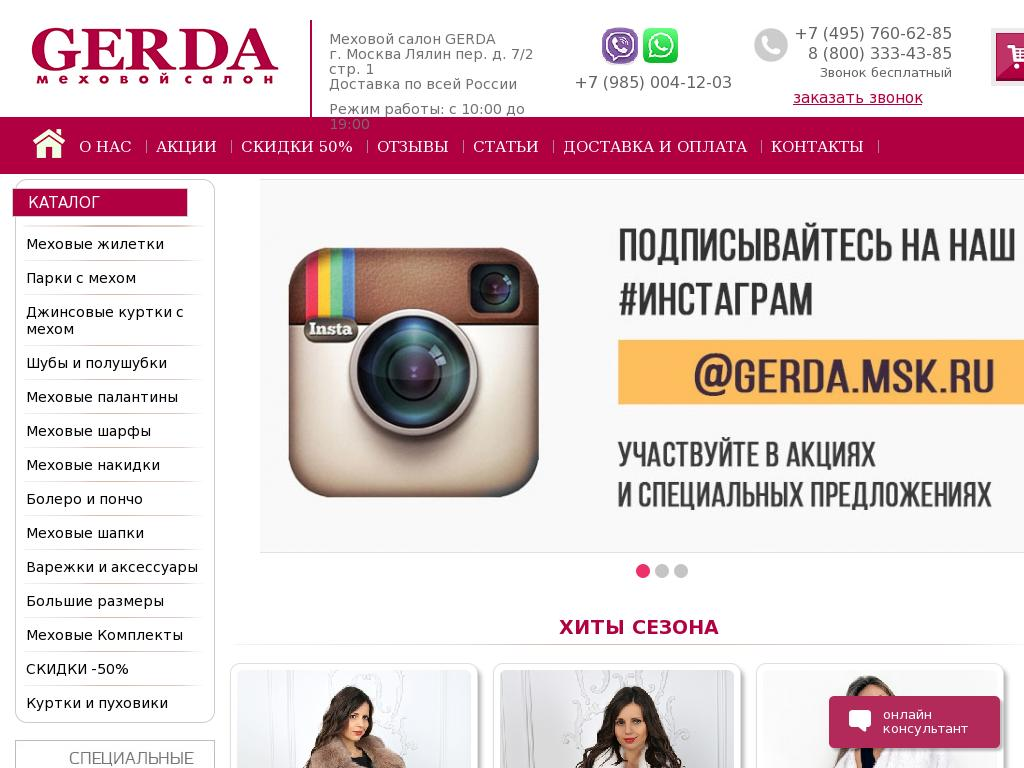 логотип gerda.msk.ru