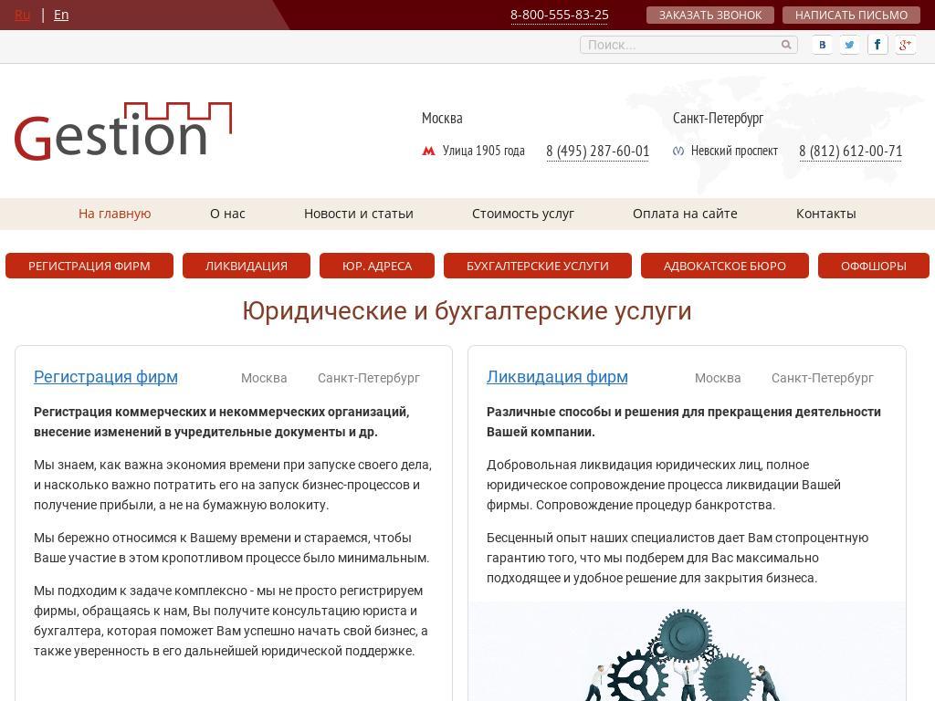 логотип gestion.ru