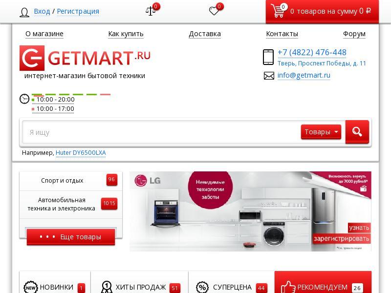 отзывы о getmart.ru