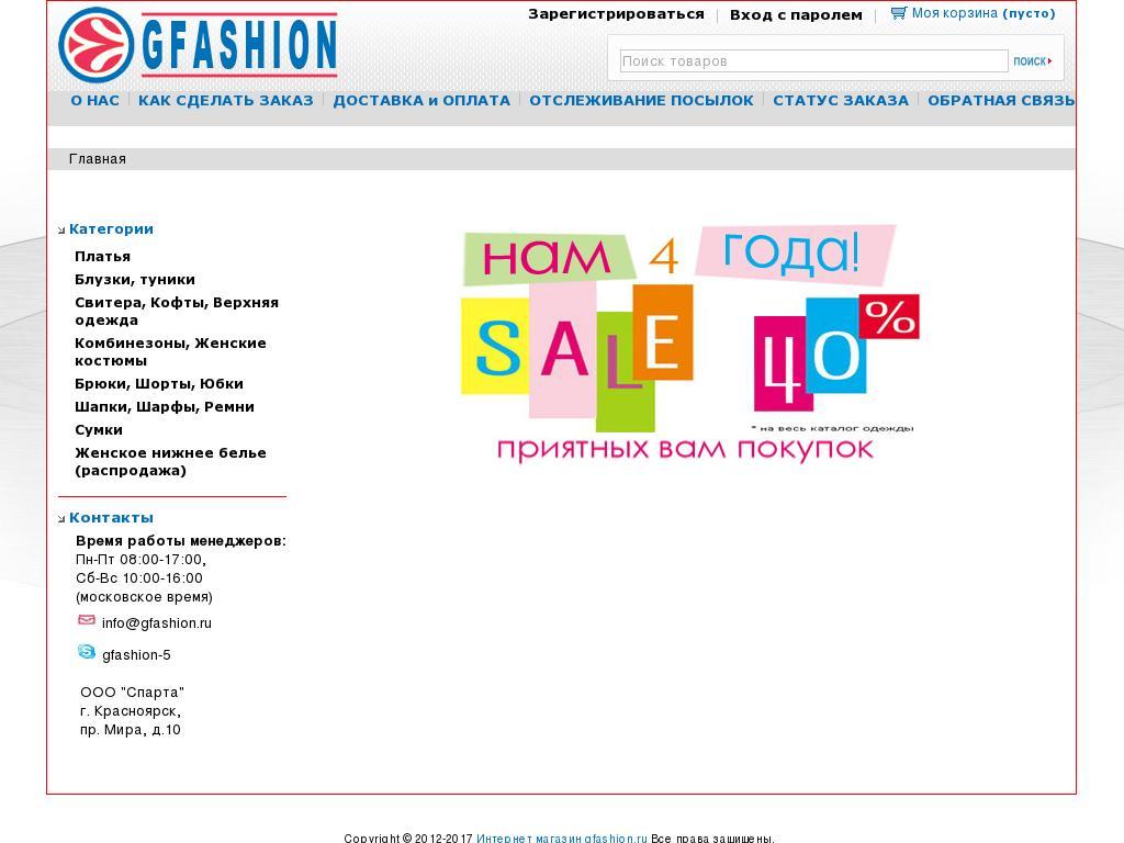 отзывы о gfashion.ru