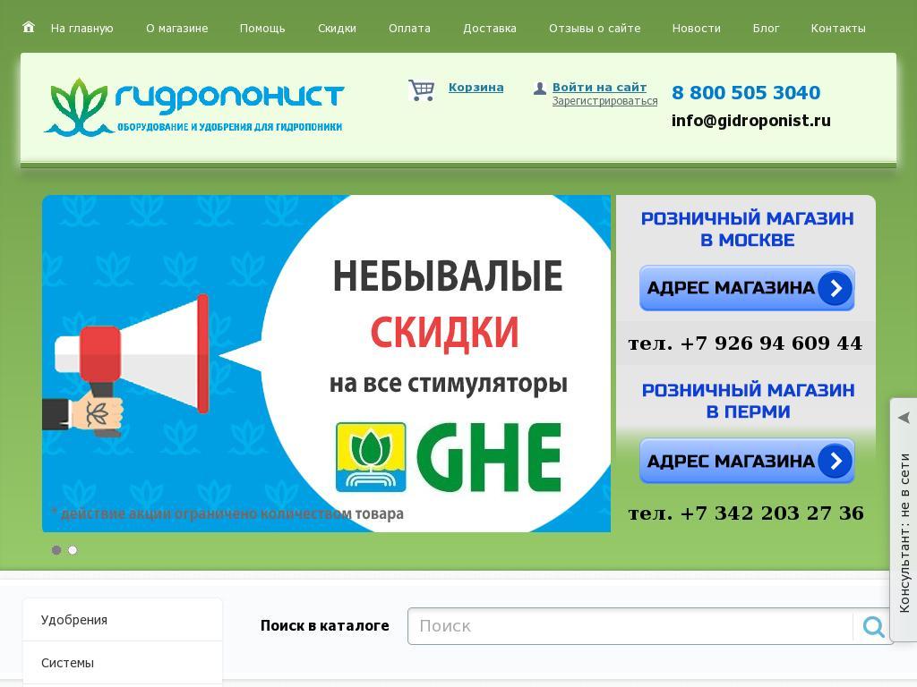 логотип gidroponist.ru