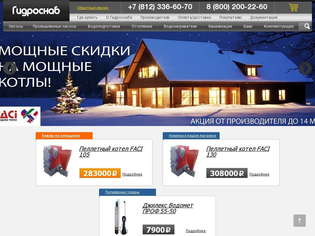 логотип gidrosnab.ru