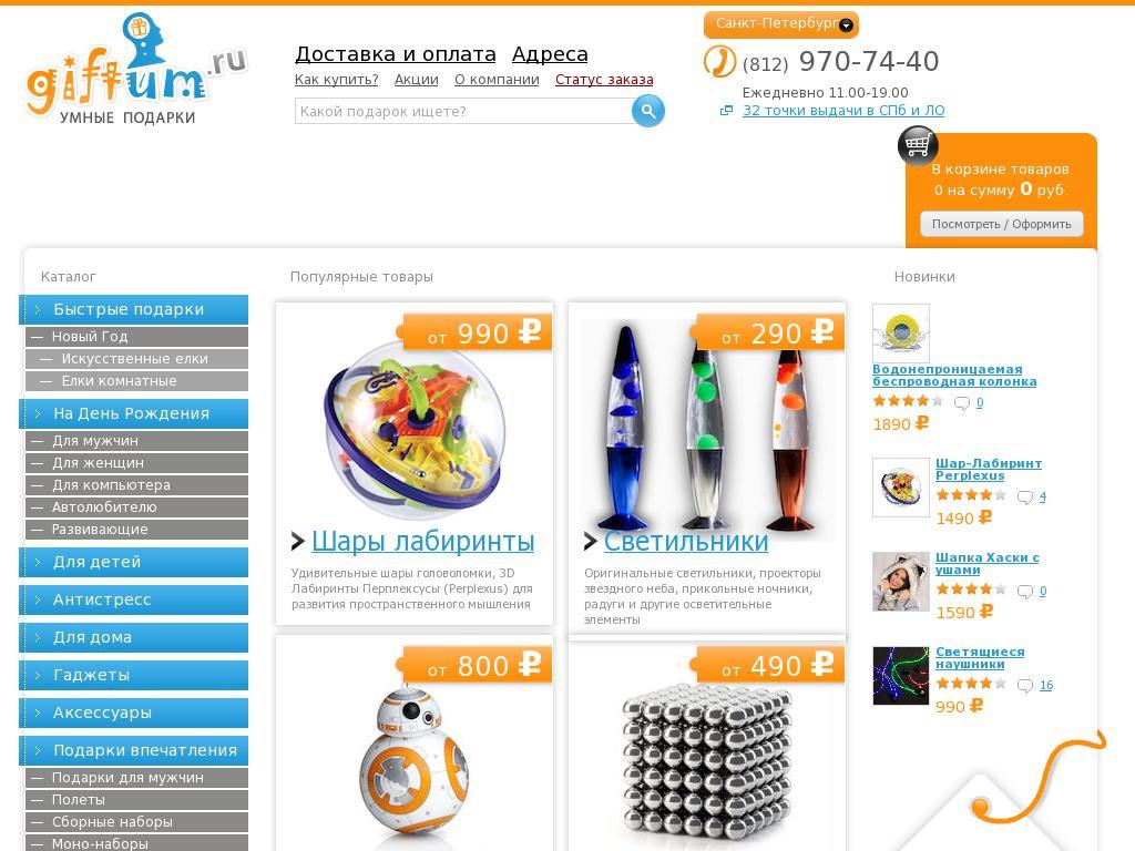 логотип giftum.ru