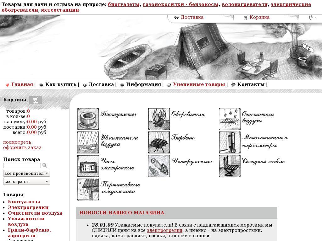 логотип gigadacha.ru