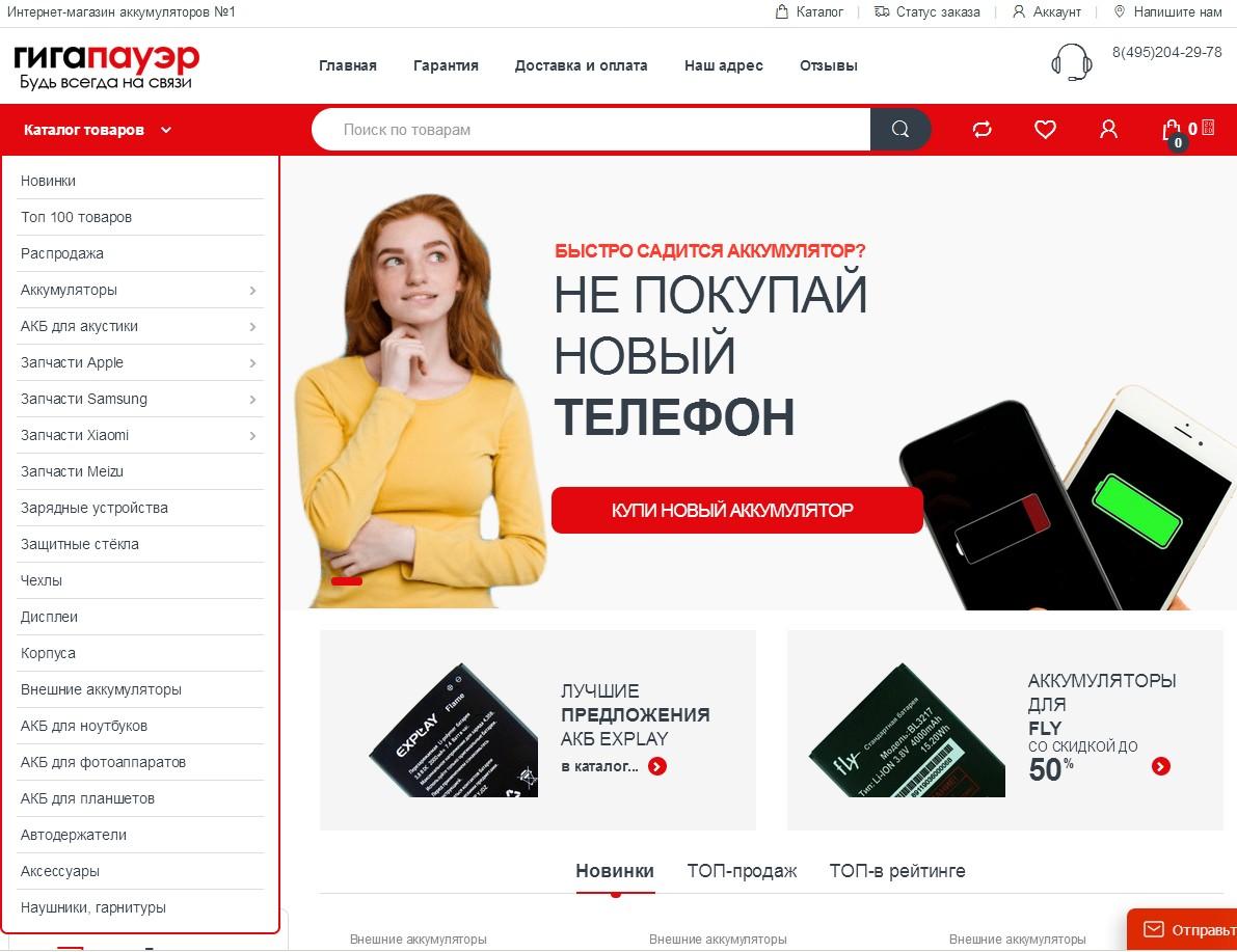отзывы о gigapower.ru