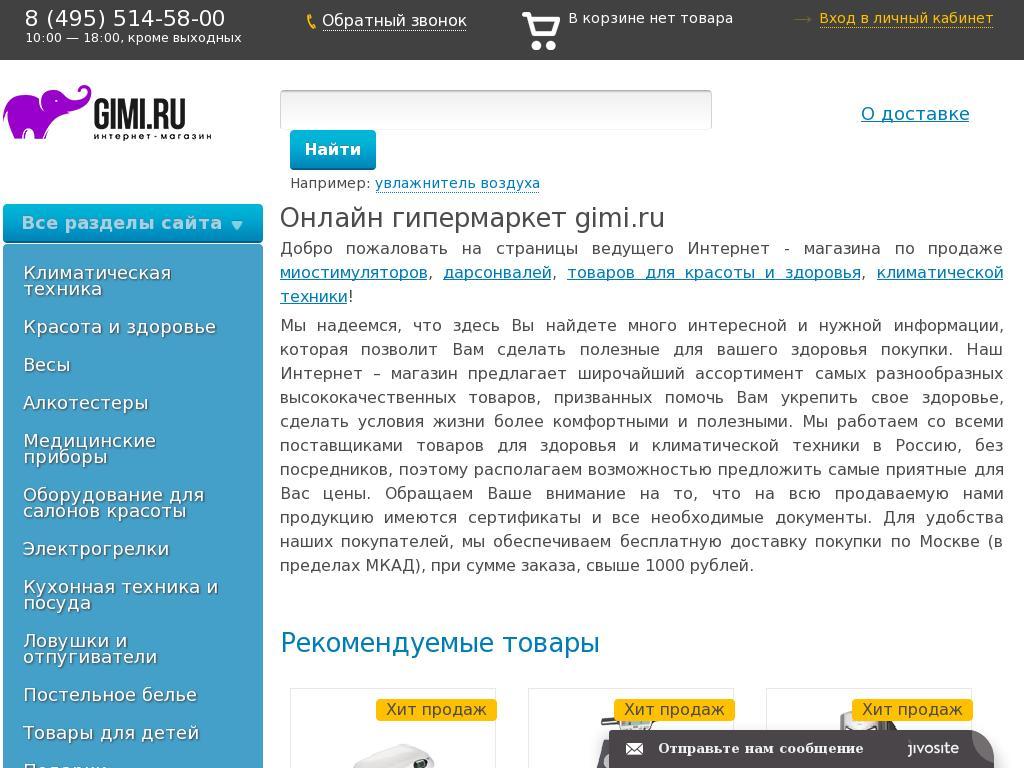 логотип gimi.ru