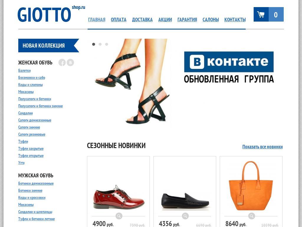 логотип giotto-shop.ru