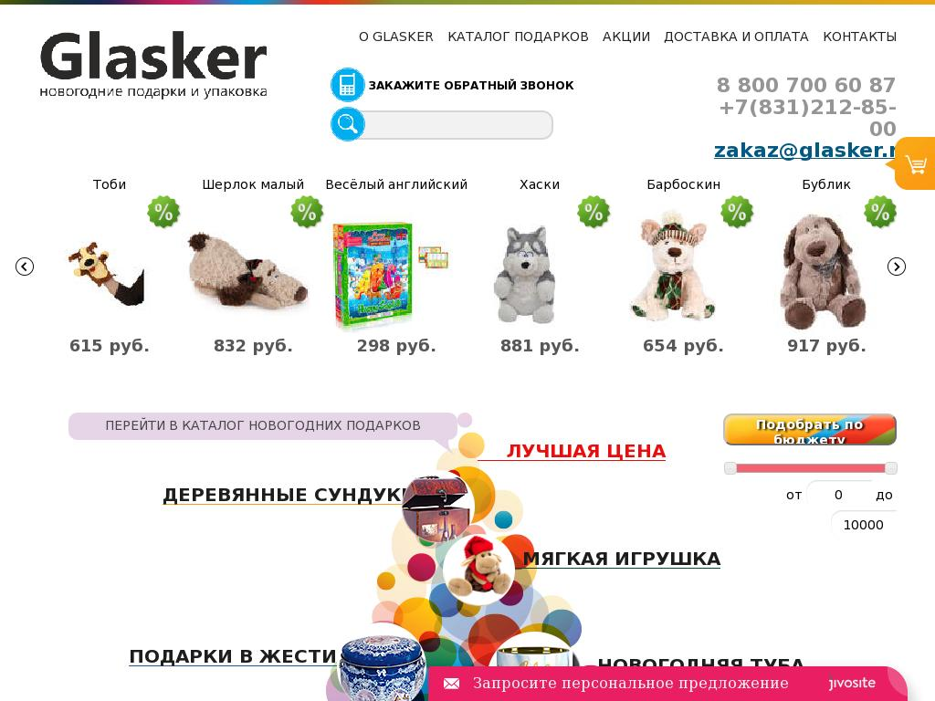 логотип glasker.ru